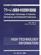 フラーレン誘導体・内包技術の最前線 (新材料・新素材シリーズ)