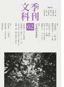 季刊文科 第62号 特集いま西行を読む(永田和宏対談松本徹)