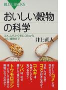 おいしい穀物の科学 コメ、ムギ、トウモロコシからソバ、雑穀まで (ブルーバックス)(ブルー・バックス)