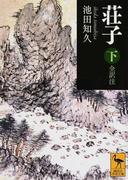 荘子 全訳注 下 (講談社学術文庫)(講談社学術文庫)