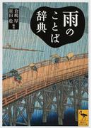 雨のことば辞典 (講談社学術文庫)(講談社学術文庫)