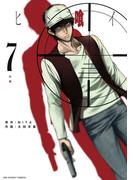 ヒト喰イ 7(裏少年サンデーコミックス)