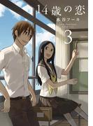 14歳の恋(3)(楽園)