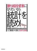 勝ち組投資家になりたいなら「統計」を読め!(朝日新聞出版)