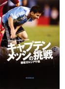 キャプテンメッシの挑戦(朝日新聞出版)