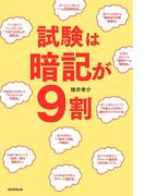 試験は暗記が9割(朝日新聞出版)