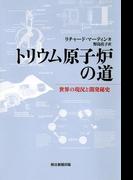 トリウム原子炉の道 世界の現況と開発秘史(朝日新聞出版)