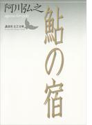 鮎の宿(講談社文芸文庫)