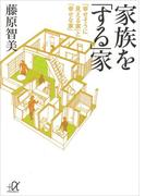 家族を「する」家(講談社+α文庫)