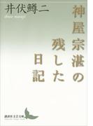 神屋宗湛の残した日記(講談社文芸文庫)