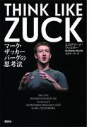 【期間限定価格】THINK LIKE ZUCK マーク・ザッカーバーグの思考法