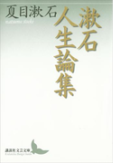 漱石人生論集(講談社文芸文庫)