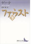 ファウスト(下)(講談社文芸文庫)