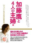 加藤鷹と4人の主婦 アブナイ性のお悩み座談会