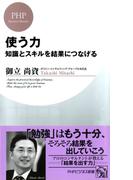 知識とスキルを結果につなげる 使う力(PHPビジネス新書)