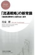 「流通戦略」の新常識(PHPビジネス新書)