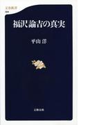 福沢諭吉の真実(文春新書)