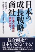 日本の成長戦略と商社 日本の未来は商社が拓く