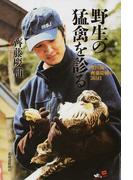 野生の猛禽を診る 獣医師・齊藤慶輔の365日