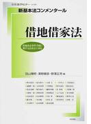借地借家法 (別冊法学セミナー 新基本法コンメンタール)