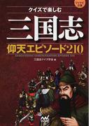 クイズで楽しむ三国志仰天エピソード210 (マイナビ文庫)
