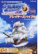 大航海時代Online〜Gran Atlas〜プレイヤーズバイブルPremium Edition