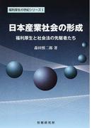 日本産業社会の形成 福利厚生と社会法の先駆者たち (福利厚生の世紀シリーズ)