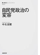 自民党政治の変容 (NHKブックス)(NHKブックス)