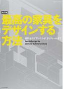 最高の家具をデザインする方法 材料からプランニング、ディテールまで 改訂版 (エクスナレッジムック)