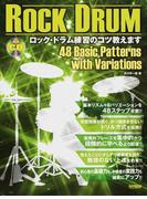 ロック・ドラム練習のコツ教えます 「基本リズム+8バリエーション練習」で飛躍的な上達法を伝授!!