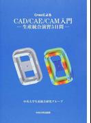 CreoによるCAD/CAE/CAM入門 生産統合演習5日間