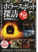 ホラースポット探訪ナビ 日本全国160か所以上!ヤバイところに行ってきた