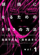探偵になるための893の方法 1巻(ヤングガンガンコミックス)