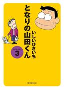 となりの山田くん(3)