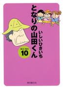 となりの山田くん(10)