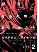 探偵になるための893の方法 2巻(ヤングガンガンコミックス)