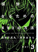 探偵になるための893の方法 3巻(ヤングガンガンコミックス)