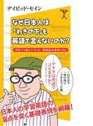 なぜ日本人は「わきの下」も英語で言えないのか?(SB新書)