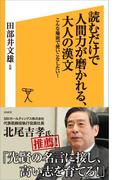 読むだけで人間力が磨かれる、大人の漢文(SB新書)