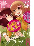 青春しょんぼりクラブ 8(プリンセス・コミックス)