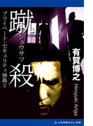 プライベート・セキュリティ神島(2) 蹴殺