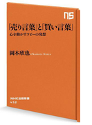 「売り言葉」と「買い言葉」 心を動かすコピーの発想(NHK出版新書)