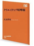 クリエイティブ喧嘩術(NHK出版新書)