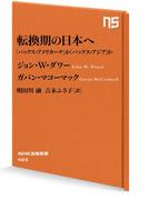 転換期の日本へ 「パックス・アメリカーナ」か「パックス・アジア」か(NHK出版新書)