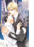 嘘つき紳士は、かく語りき【特別版】(Cross novels)