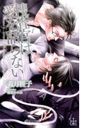 捜査官は愛を語らない【おまけ付き】(Cross novels)