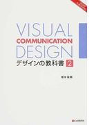 VISUAL COMMUNICATION DESIGNデザインの教科書 2 (SMART PUBLISHING)