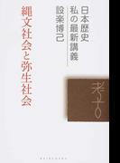 縄文社会と弥生社会 (日本歴史私の最新講義)