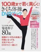 100歳まで若く美しく!きくち体操DVDブック (TJ MOOK)