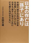 日本の存亡は「孫子」にあり 中国は「孫子の兵法」で日本を征服しようとしている。日本も「孫子」に学び、これに打ち勝たねばならない。